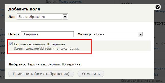Добавление поля ID термина