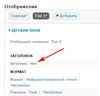 Ссылка на редактирование названия блока