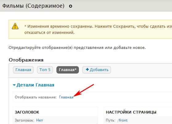 Ссылка на редактирование названия клонированного отображения