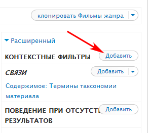 Ссылка добавить контекстный фильтр