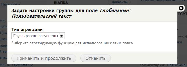 Настройки агрегации для поля Пользовательский текст