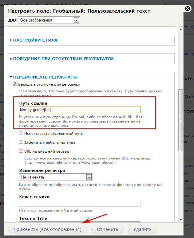 Задание ссылки для поля пользовательский текст