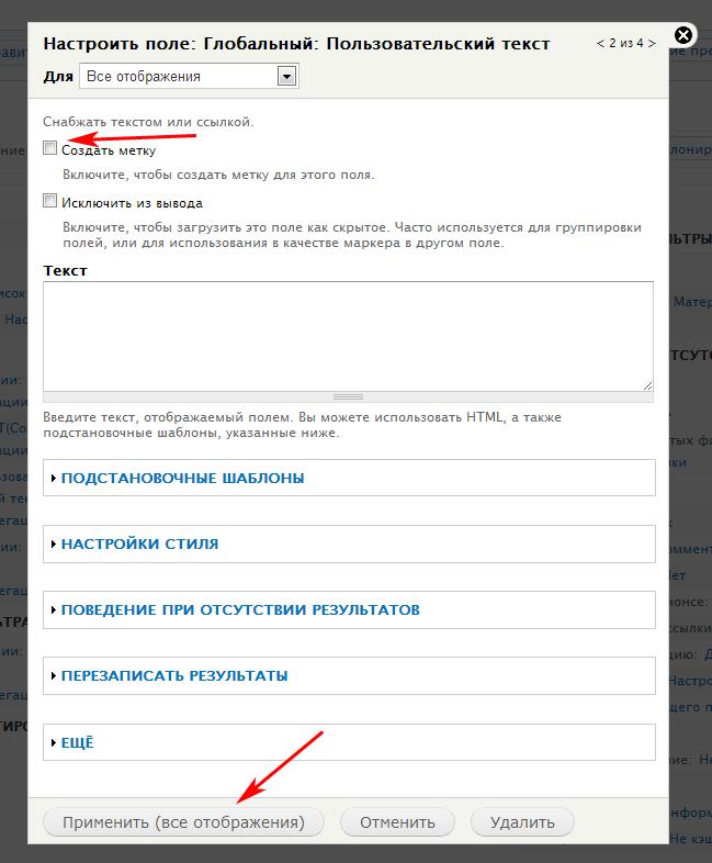Настройки поля Пользовательский текст