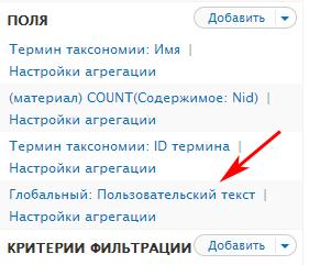 Ссылка на редактирования поля Пользовательский текст
