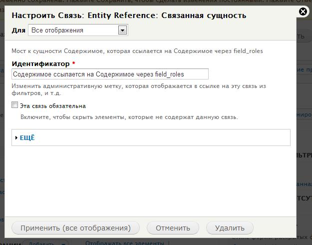 Настройки связи Entity Reference