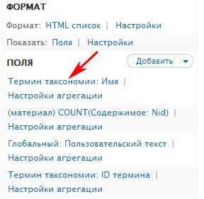 Ссылка на редактирование поля Имя термина